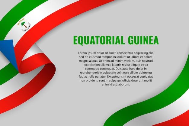 Развевающаяся лента или знамя с флагом экваториальной гвинеи