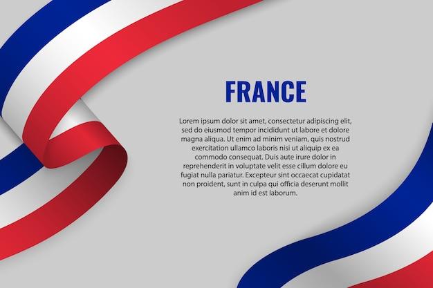 フランスの旗とリボンやバナーを振る