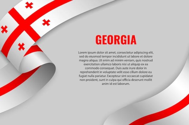 ジョージア州の旗とリボンやバナーを振る