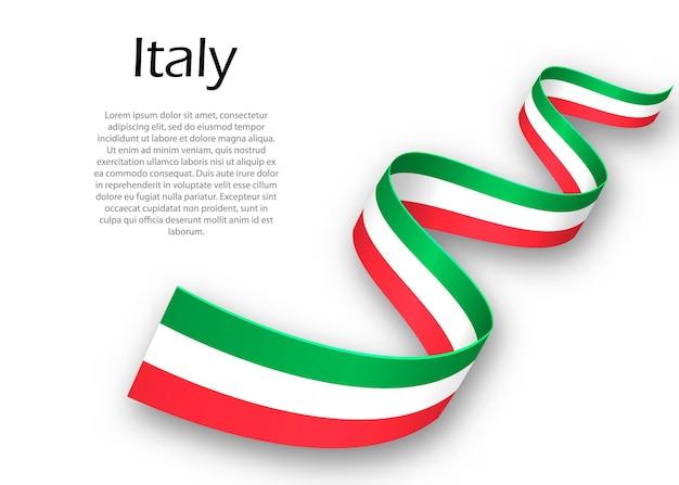 이탈리아 국기가 달린 리본이나 배너를 흔들고 있습니다. 독립 기념일 포스터 디자인을 위한 템플릿