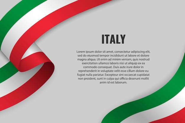 イタリアの旗とリボンやバナーを振る