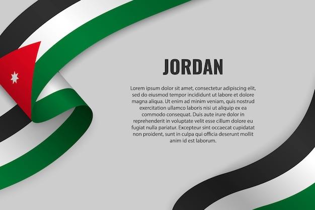 ヨルダンの国旗とリボンやバナーを振る