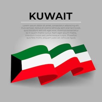 독립 기념일을위한 쿠웨이트 템플릿의 국기와 함께 리본 또는 배너를 흔들며