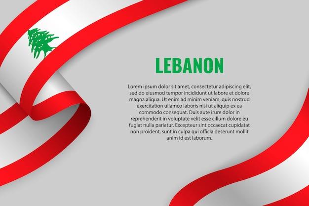 レバノンの旗とリボンやバナーを振る