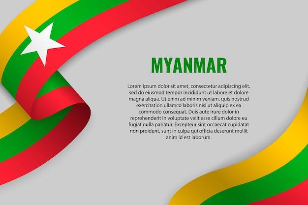 ミャンマーの旗とリボンやバナーを振る
