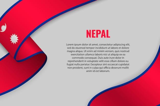 네팔의 국기와 리본 또는 배너를 흔들며