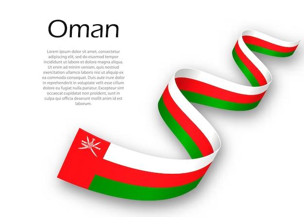 オマーンの旗とリボンやバナーを振っています。独立記念日のポスターデザインのテンプレート