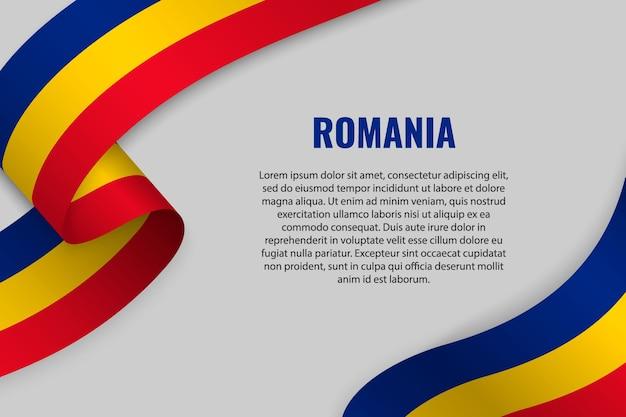 ルーマニアの旗とリボンやバナーを振る