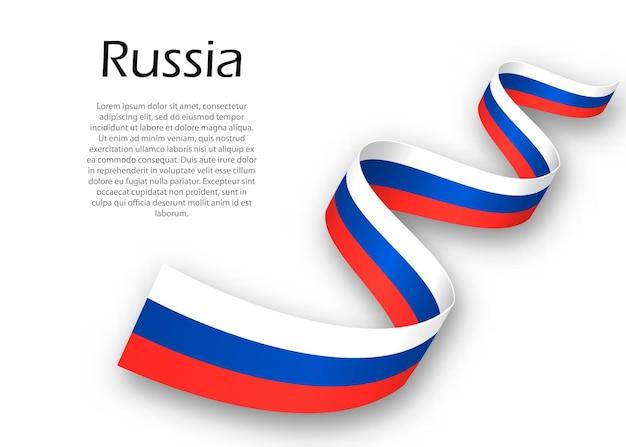 Размахивая лентой или знаменем с флагом россии. шаблон для дизайна плаката ко дню независимости