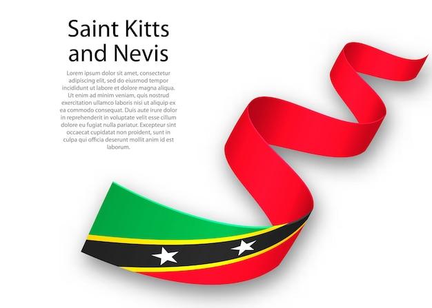 セントクリストファー・ネイビスの旗が付いたリボンまたはバナーを振っています。独立記念日のポスターデザインのテンプレート