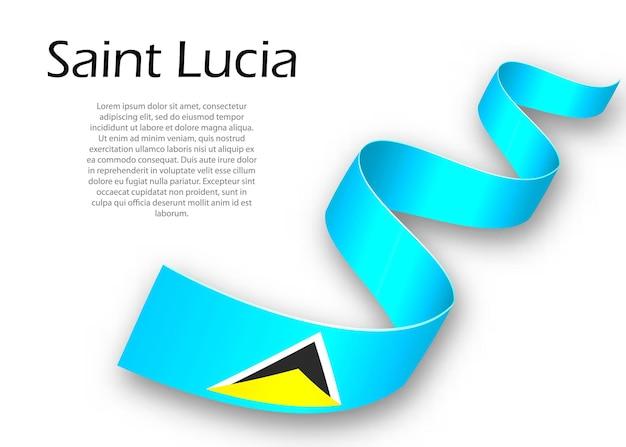 セントルシアの国旗が付いたリボンやバナーを振っています。独立記念日のポスターデザインのテンプレート