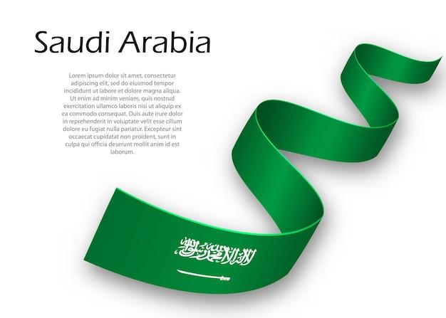 サウジアラビアの旗とリボンやバナーを振っています。独立記念日のポスターデザインのテンプレート