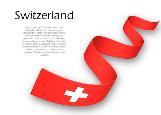 스위스 국기가 달린 리본이나 배너를 흔들고 있습니다. 독립 기념일 포스터 디자인을 위한 템플릿