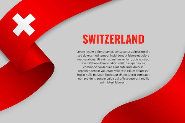 スイスの旗とリボンやバナーを振る