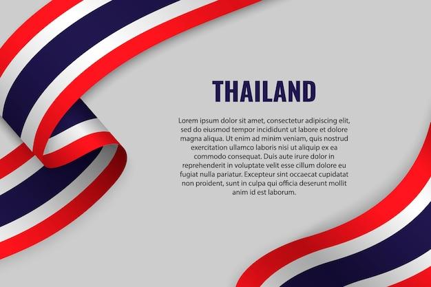 태국 국기와 리본 또는 배너를 흔들며