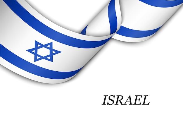 Waving ribbon with flag of israel.