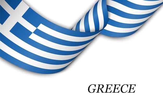 그리스의 국기와 리본을 흔들며.