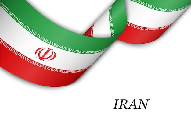 イランの旗とリボンを振っています。