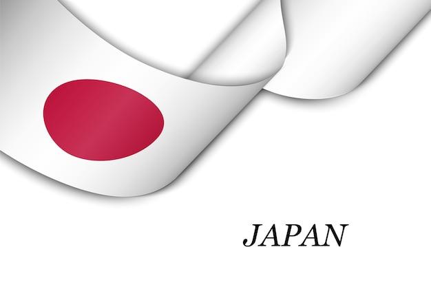 日本の国旗とリボンを振っています。
