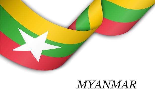 ミャンマーの国旗とリボンを振っています。