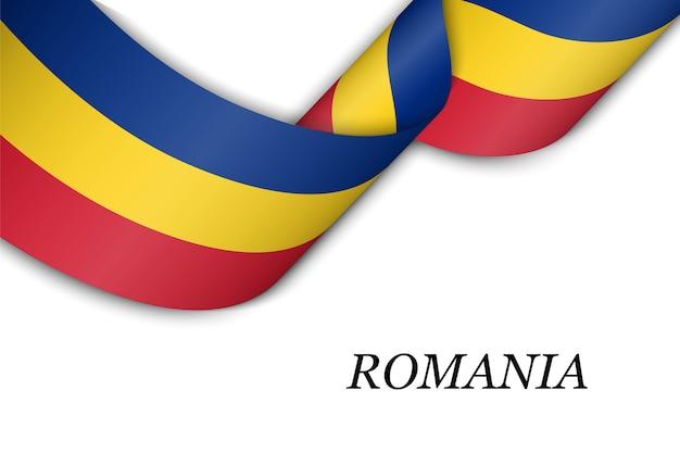 ルーマニアの旗とリボンを振っています。