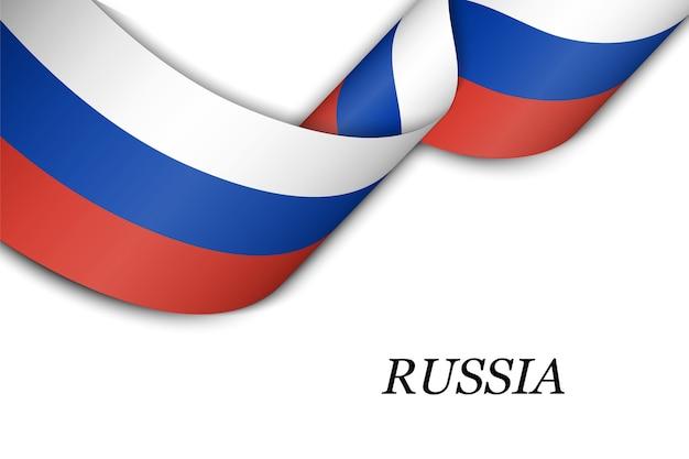 Размахивая лентой с флагом россии.