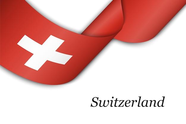 スイスの旗とリボンを振っています。