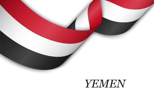 イエメンの国旗とリボンを振っています。