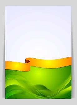 밝은 리본이 있는 물결 모양의 배경 전단지. 벡터 디자인