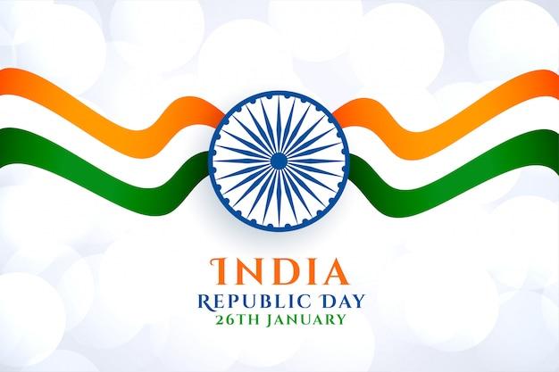 共和国記念日の波状のインドの旗