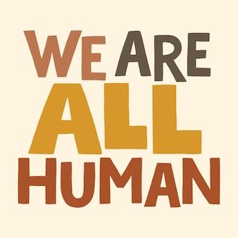 우리는 모두 반인종주의 인종 평등과 관용에 대한 인간의 손으로 그린 글자 인용문입니다.