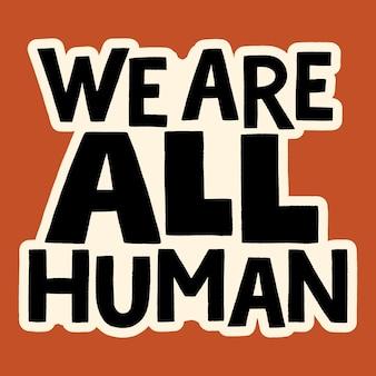 우리는 모두 손으로 그린 글자 인용문이 있는 인간의 스티커 템플릿입니다.