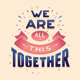 Мы все вместе в этом дизайне