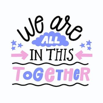 우리 모두 함께이 글자를
