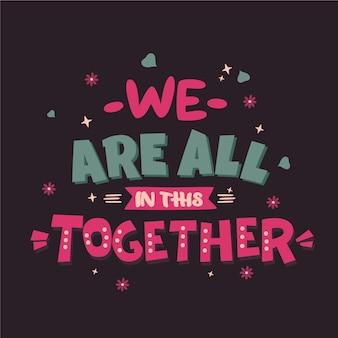 Мы все в этом вместе надписи