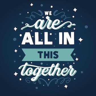 Мы все в этой теме вместе