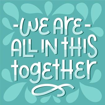 Мы все в этом вместе