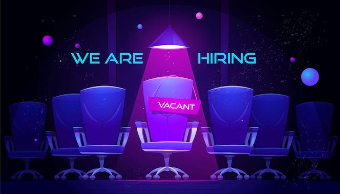 我们正在招聘横幅,在聚光灯下有空椅子。