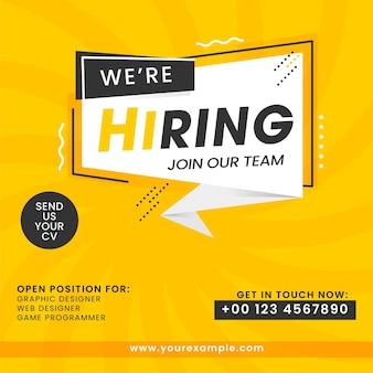 Мы нанимаем присоединяйтесь к нашей команде дизайн плаката с указанием должности и контактной информации