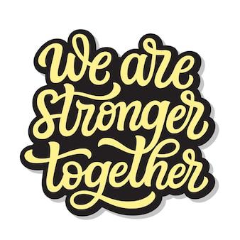 우리는 함께 더 강하다 핸드 레터링