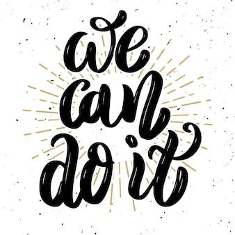 Мы можем сделать это. ручной обращается мотивация надписи цитатой. элемент для плаката, баннеров, открыток. иллюстрация