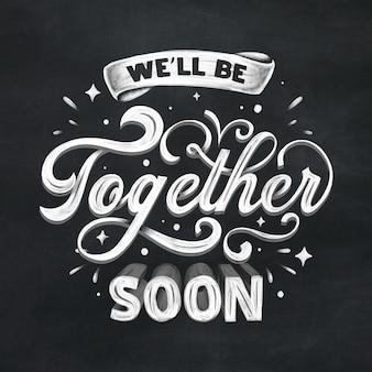 Мы скоро будем вместе