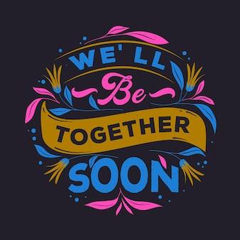 私たちはすぐに一緒になります