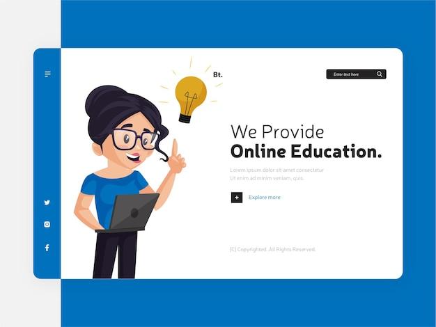 온라인 교육 랜딩 페이지 디자인을 제공합니다