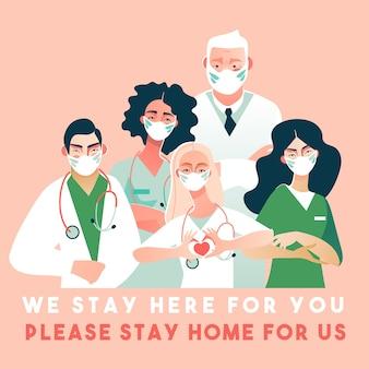 우리는 당신을 위해 여기에 머물러 있습니다.