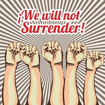 우리는 항복하지 않을 것이다