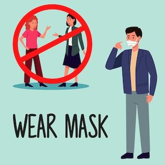 마스크를 사용하지 않는 사람들과 함께하는 마스크 코로나 19 예방 캠페인