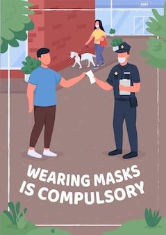 마스크 착용은 필수 포스터 평면 템플릿입니다.