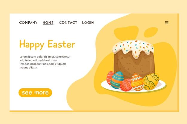 ハッピーイースターのウェブページのデザインテンプレート。イースターケーキと色付きの卵