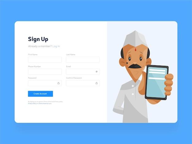 Шаблон страницы веб-регистрации
